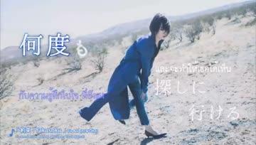 ร้องแปลไทย 【約束 / Yakusoku / คำสัญญา】 藍井エイル  Eir Aoi (Thai Version)  | Yuuta Natsuki