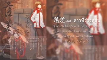 ร้องแปลไทย 【落差 / ดาวที่ร่วงหล่น】 小魂 - Quan Zhi Gao Shou (Drama Ver.) | Yuuta Natsuki