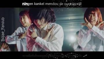 Keyakizaka46 - Ambivalent [Thai Sub]