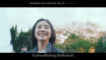 (CM) Natsukoi - INOUE SONOKO [thaisub]
