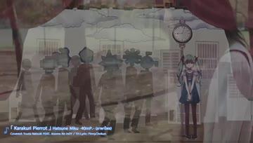 ร้องแปลไทย 【Karakuri Pierrot】 Hatsune Miku -40mP.- (Thai Ver.) | Yuuta Natsuki x Aozora No inDY