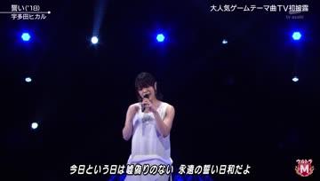 Utada Hikaru - (Chikai) MUSIС STАTIОN Ultrа FЕS 2018 2018.09.17