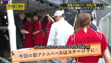 [4Sub8]Nogizaka Under Construction ep175[SUB TH]