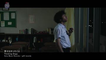 [PV] Thinking Dogs - Ienakatta Koto