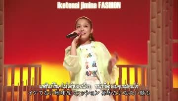 Kana Nishino - アイラブユー [Thai/Rom/Jp]