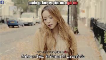 Namie Amuro - Love story[Thai/Rom/Jp]