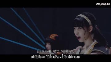 OIDEMASE!! ~極楽~ (Sub Thai)