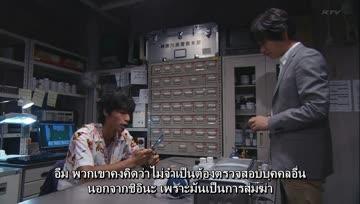 [TH-Sub]Joker Yurusarezaru Sousakan EP04