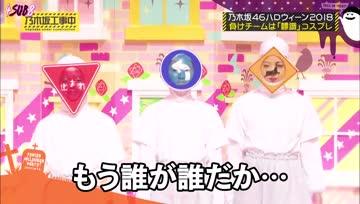 [4Sub8]Nogizaka Under Construction ep179[SUB TH]