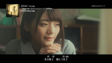 [PV] Aimer - Hanabiratachi no March