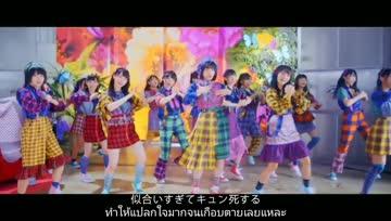 [Subthai] 最強ツインテール - AKB48 U-16 Senbatsu
