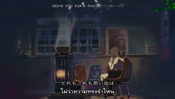 (AMV) Tegami - Amatsuki (cover) [thaisub]
