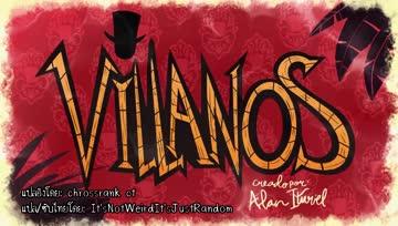 Villainous - Phase 2 Full [ซับไทย]