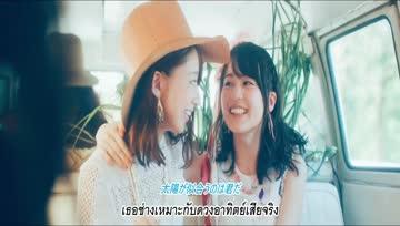 (MV) Hadashi de Summer - Nogizaka46 [thaisub]
