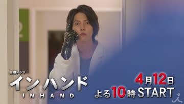 "[On Air 12 April] ""In Hand"" (インハンド) 3rd Teaser 2019 - Yamashita Tomohisa (ยามะพี)"