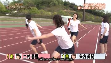 150822[DKkr]SKE48 ZERO POSITION ep21t [Sub TH]สปอร์ตเทสตอน 5