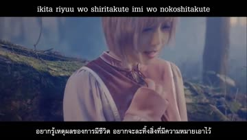 [Sub-Thai] ReoNa - forget-me-not