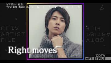 2018.12.02 CDTV ARTIST FILE - Yamashita Tomohisa