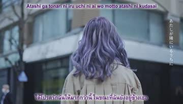 [RaibuHouse19] Fujikawa Chiai - Atashi ga Tonari ni Iru Uchi ni [Thai Subtitle]