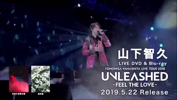 TOMOHISA YAMASHITA LIVE TOUR 2018 UNLEASHED –FEEL THE LOVE- Part 2