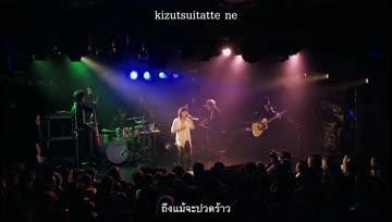[Sub-Thai] Leo Ieiri - Ripe