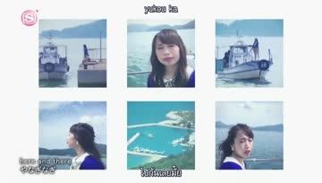 [Sub-Thai] Nagi Yanagi - Here And There