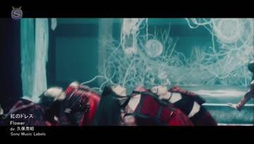 Flower - 紅のドレス  Music Video