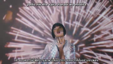[Sub-Thai] DAOKO x Yonezu Kenshi - Uchiage Hanabi
