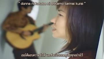 [Sub-Thai] Le Couple - Hidamari no Uta