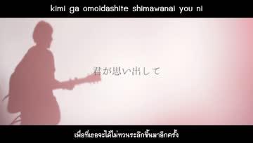 [Sub-Thai] Ai Iwasaki - Lies