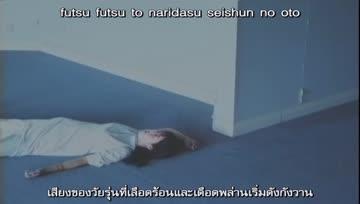 [Muanim-Sub] Aimyon - Kimi wa Rokku wo Kikanai
