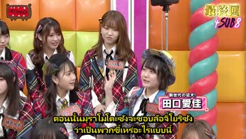 [4Sub8]AKBINGO! ep560 (Final episode)[SUB TH]