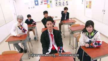 [ตอนที่ 3] Uchuu Sentai Kyuranger High School Wars [KNWB]