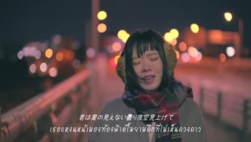 (MV) Kumori yozora wa ame no yohou - SHISHAMO [thaisub]