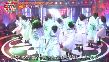 Keyakizaka46 - Kuroi Hitsuji (C - Morita Hikaru) 191231 CDTV Special! New Year Premier Live 2019-2020