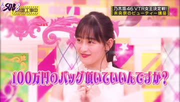 [4Sub8] Nogizaka Under Construction ep233[SUB TH]