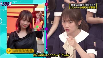 [4Sub8]Nogizaka Under Construction ep236[SUB TH]