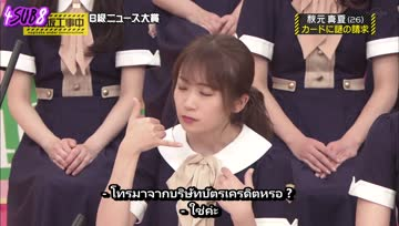 [4Sub8]Nogizaka Under Construction ep237[SUB TH]