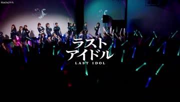 [Kkacha24-fs] Last idol / Ai wo shiru