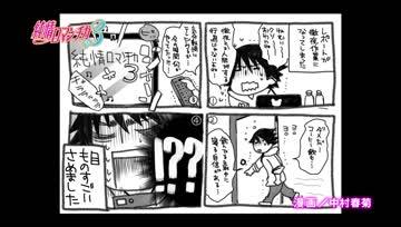 Junjou Romantica SS3 - 07