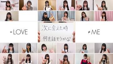[Kkacha24-fs] =LOVE & ≠ME / Tsugi ni Aeta Toki Nani wo Hanasou ka na