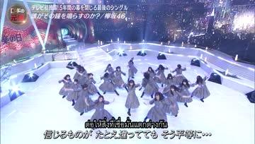 (ซับไทย) Kaze ni Fukarete mo + Dare ga Sono Kane wo Narasu no ka (Ongaku no Hi 2020)