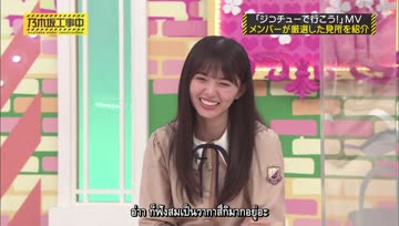 (ZerbirdFS) Nogizaka Under Construction ep274 TH