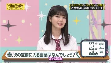 200927 Nogizaka Under Construction ep277 TH (ZerbirdFS)